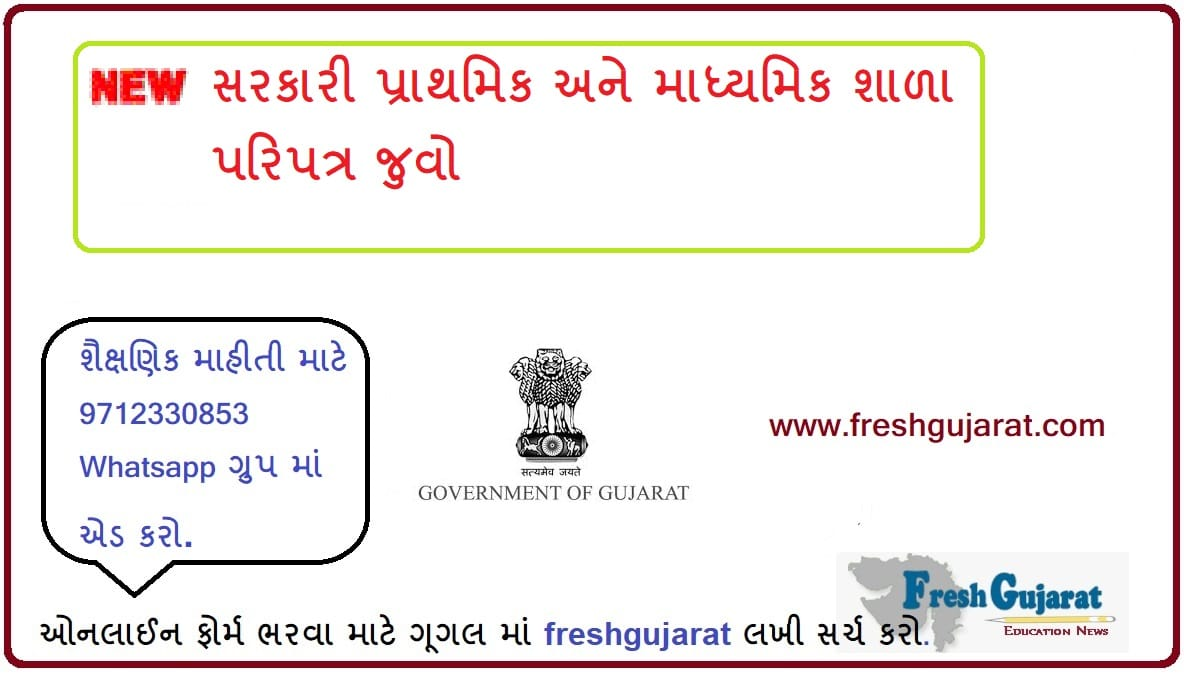 education department gujarat Paripatra