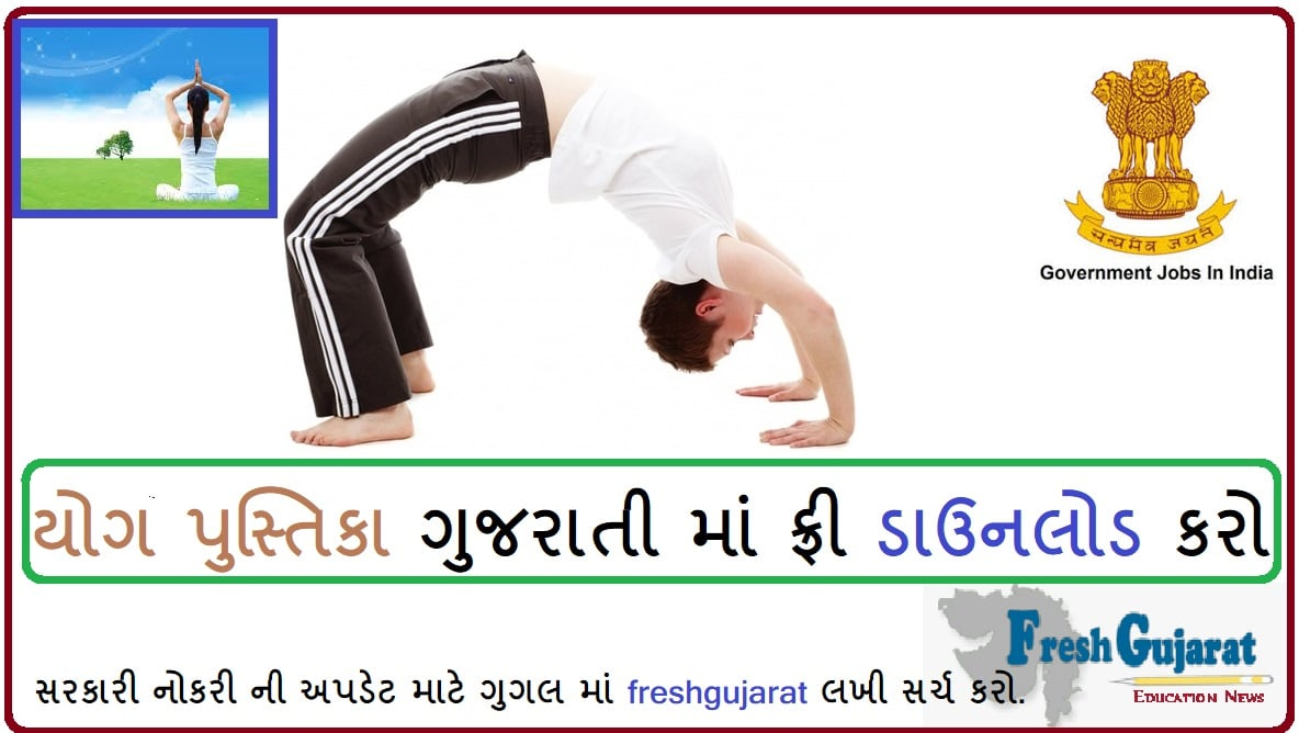 Yoga books gujarati pdf