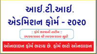 itiadmission.gujarat.gov.in
