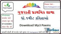 Gujarati kavita std 1 Mp3