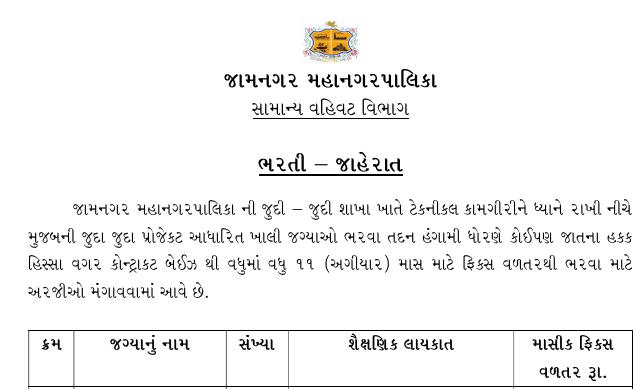 jamnagar municipal corporation recruitment 2019