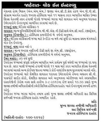 NHM Dahod Recruitment for Medical Officer