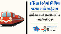 Indian South Central Railway Recruitment
