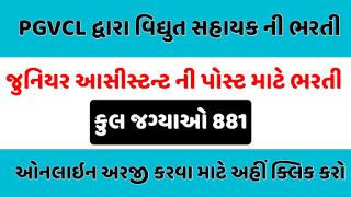 PGVCL 881 Vidyut Sahayak