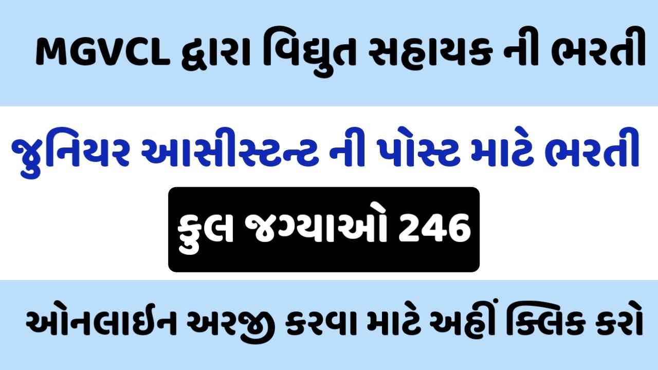 MGVCL 246 Vidyut Sahayak