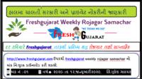 Freshgujarat Weekly Rojagar Samachar