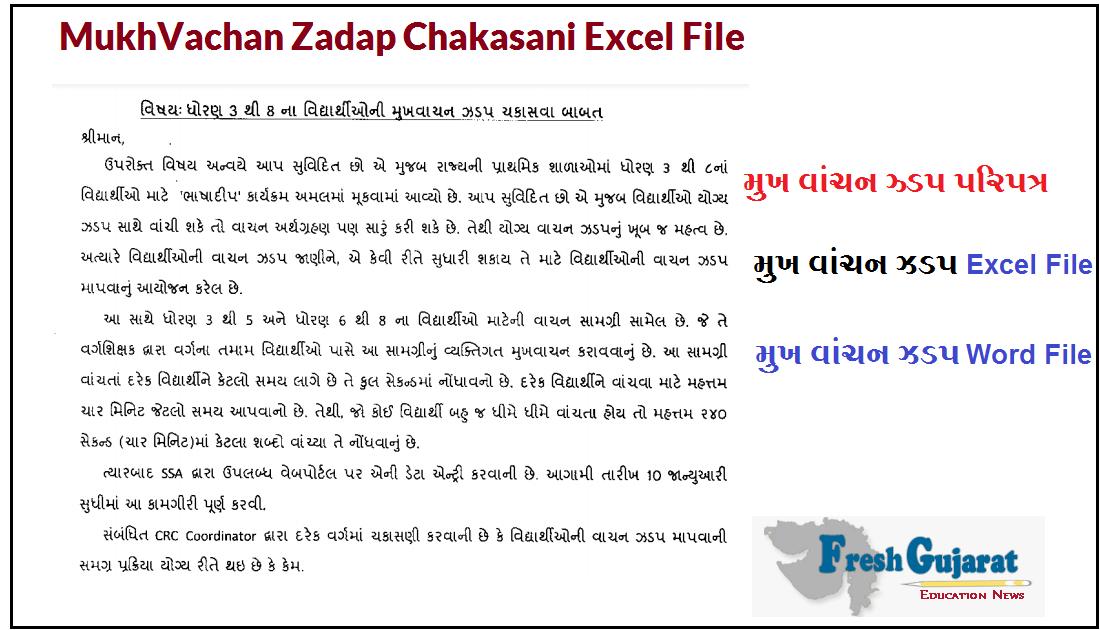 MukhVachan Zadap Chakasani