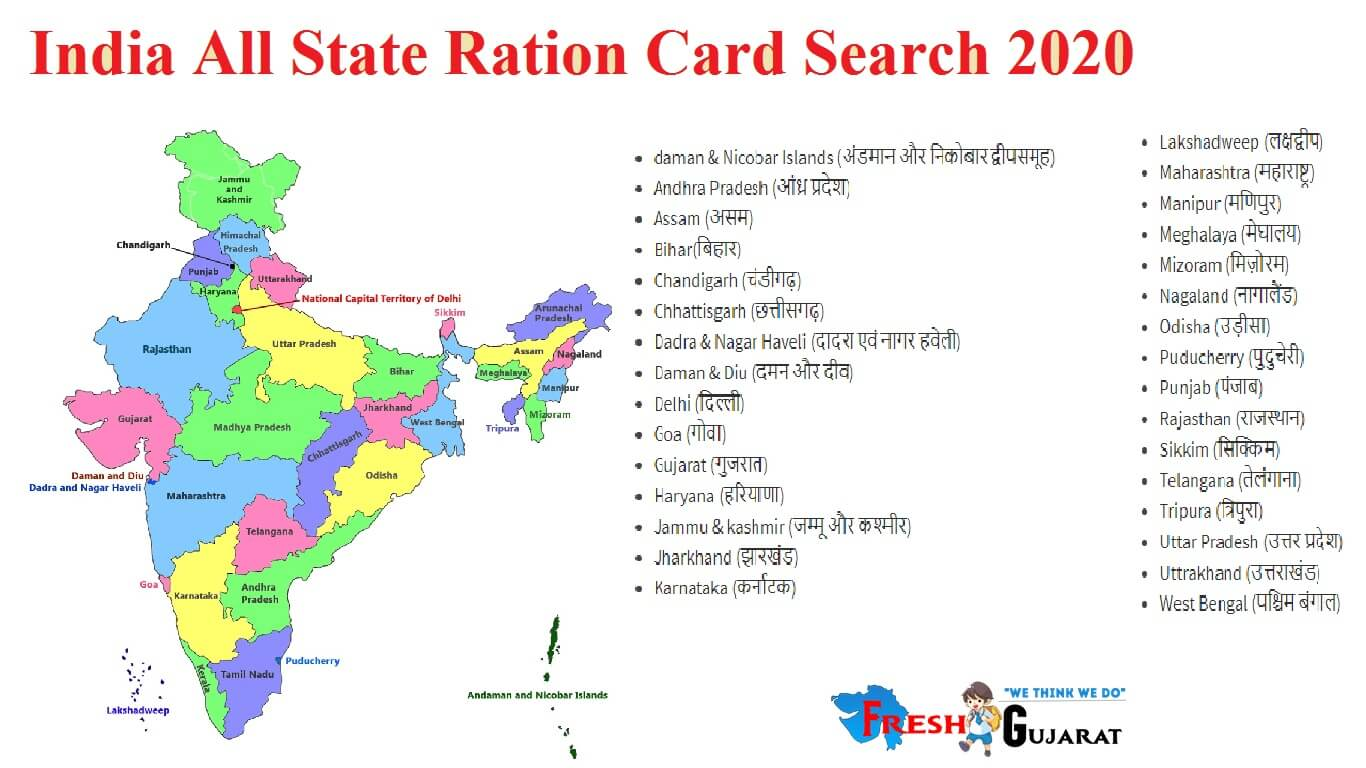 ration card search