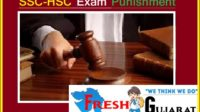 SSC - HSC Exam Teacher Punishment