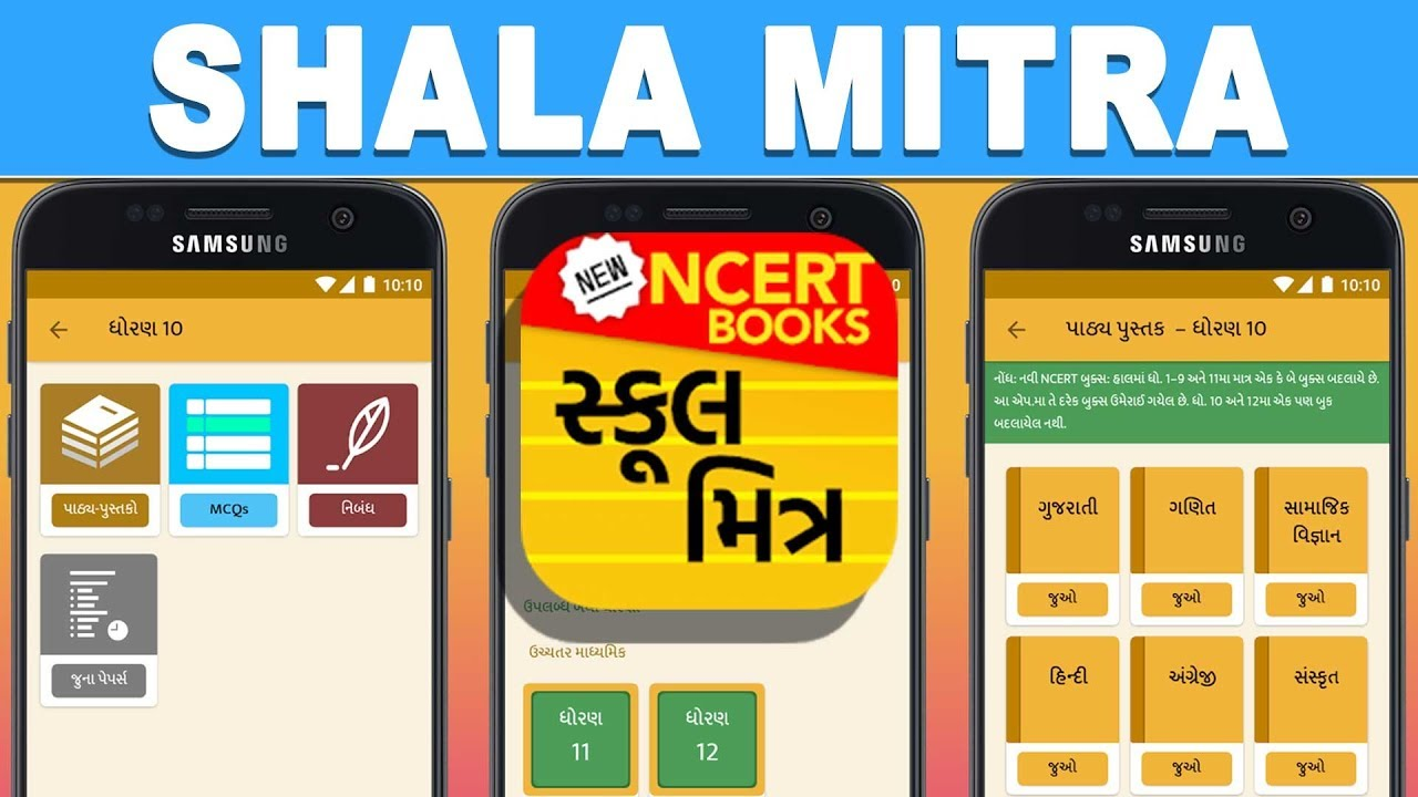 Shala Mitra Apps Download
