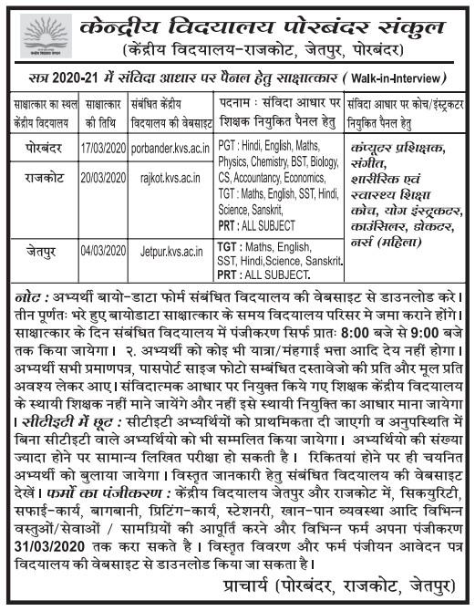 KVS Teacher Bharati