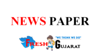 Gujarati News Papers PDF