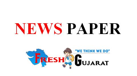 Gujarati News Papers PDF