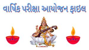 Download Varshik Parixa Aayojan File