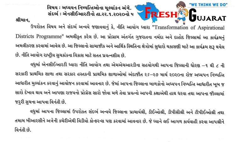 Adhyayan Nishpattio Adharit mulyankan Paripatra