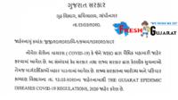 Gujarat Lockdown Press Not