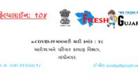 Corona Virus Gujarat Update