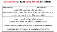 25 Lakh Vima Kavach Press Note