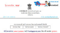 Coronavirus Gujarat Lockdown Press Not