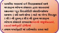 Food Security Allowance Distribution Paripatra