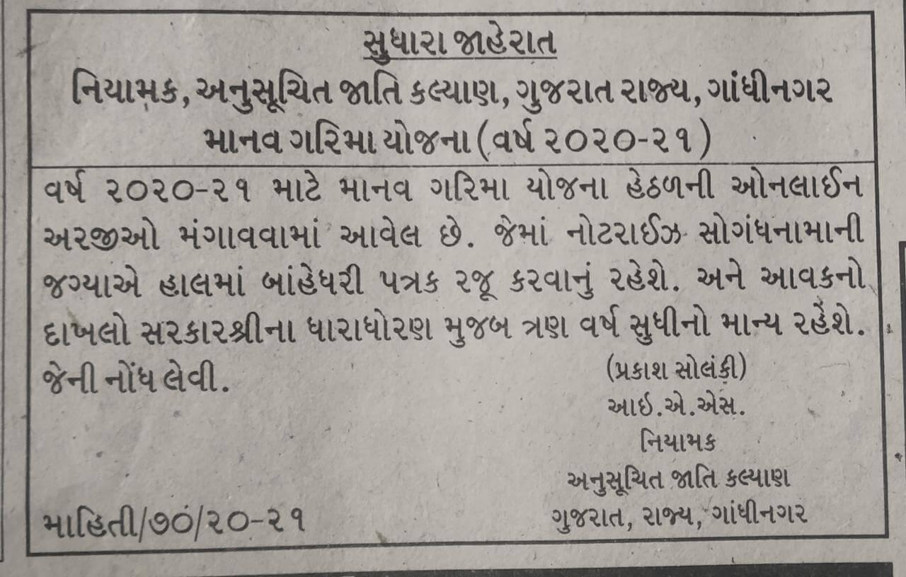 Sudhara Jaherat Manav Garima Yojana