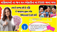 Rs. 500 will deposit directly Account Holder