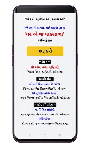 Ghar Ej Pathshala Anroid App