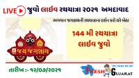 Jagannath Rath yatra live