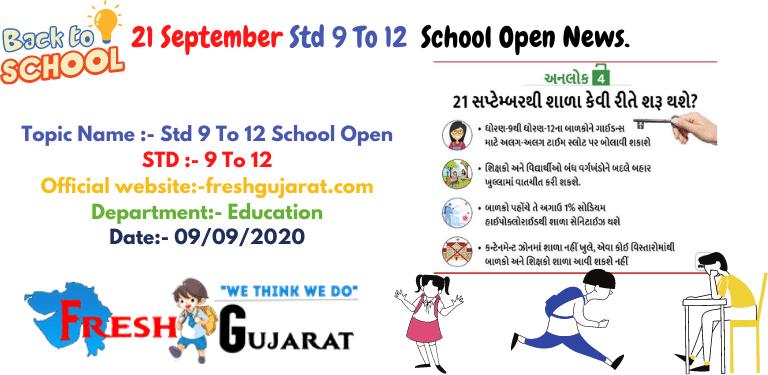 21 September Std 9 To 12 School Open