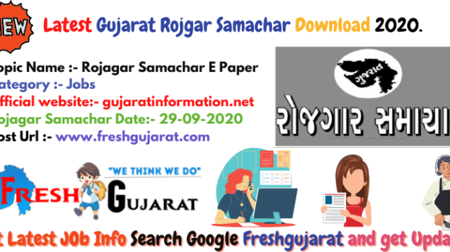 latest gujarat rojgar samachar