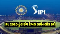 IPL Time Table Download