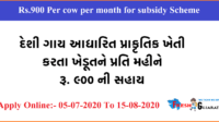 Rs.900 Per cow per month