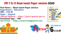 Ekam kasoti Paper solution