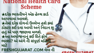 National Health Card Yojana Full Details 2020