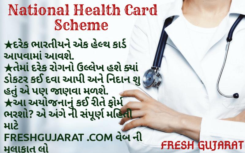 National Health Card Yojana Full Details 2020