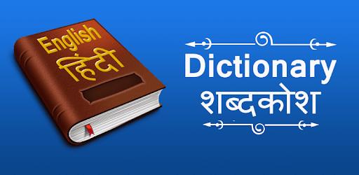 Free English Hindi Dictionary App