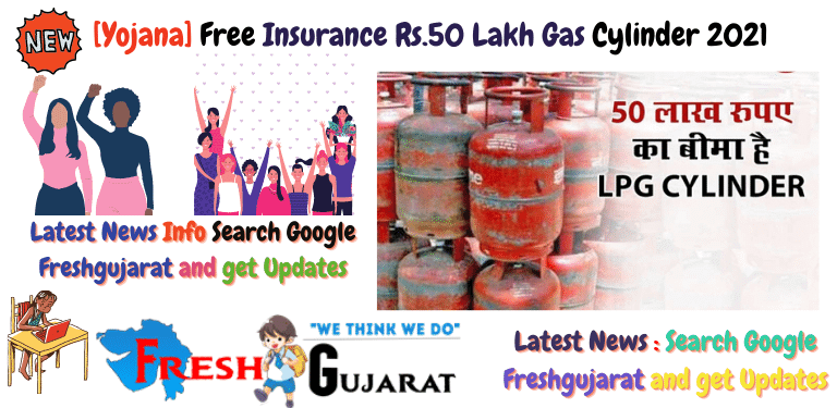 Free Insurance Rs.50 Lakh Gas Cylinder