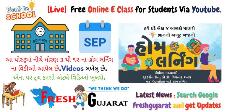 Free Online E Class