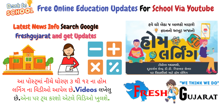 Free Online Education Updates