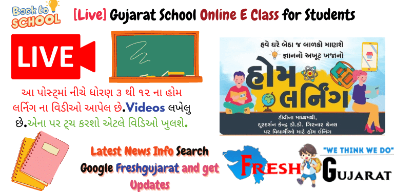Online E Class for Students