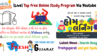 Top Free Online Study Program Via Youtube