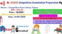 Competitive Examination Preparation Yojana