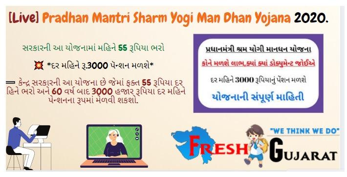 Pradhan Mantri Sharm Yogi Man Dhan Yojana