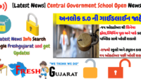 Central Government School Open News