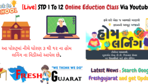 STD 1 To 12 Online Eduction Class