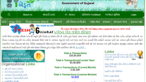 Tractor Subsidy In Gujarat 2020