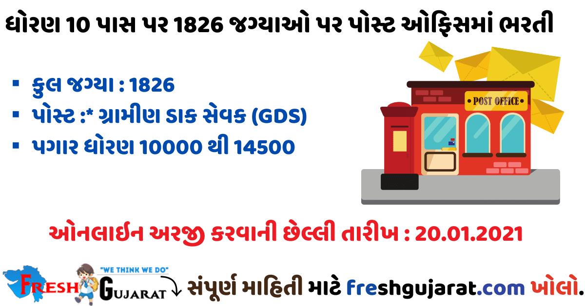 Gujarat 1826 Post Office Bharati
