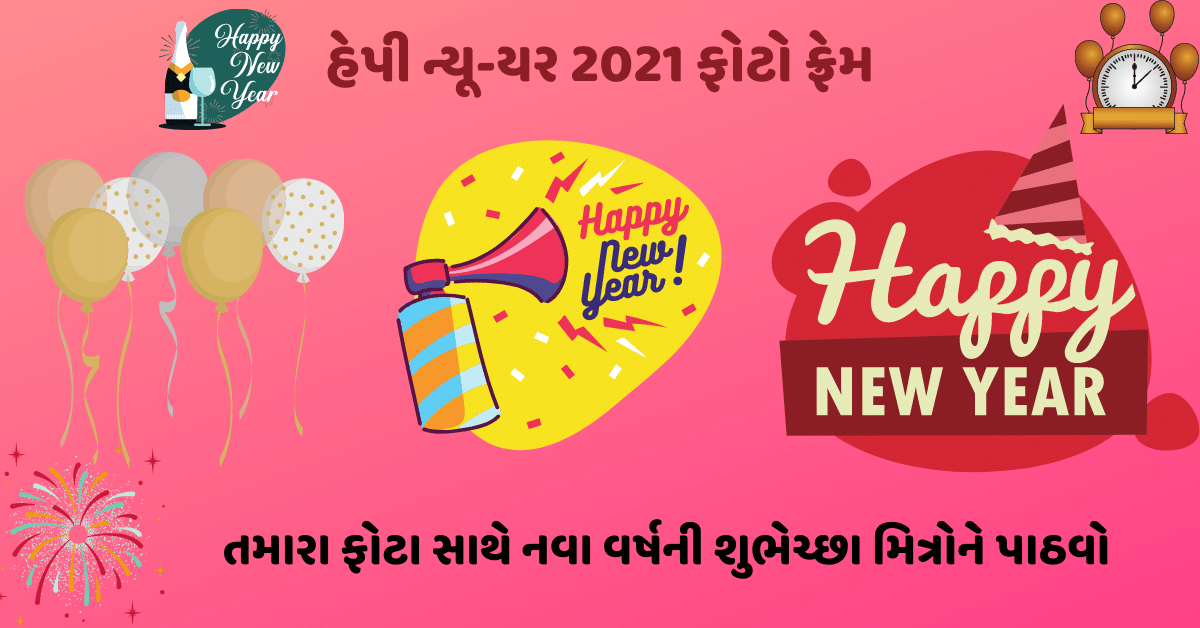 Happy New Year Day Photo Frame
