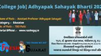 Adhyapak Sahayak Bharti