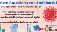 Gujarat Corona vaccine Official Press Note
